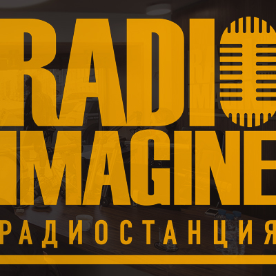 Бренд-дизайн радиостанции Radio imagine